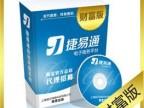 捷易通第五代专业版/虚拟自动充值软件平台代理话费游戏点卡加盟
