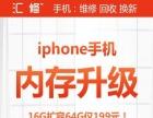 贵阳汇修专注iphone三星华为小米OPPO维修