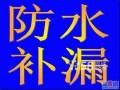 秦淮区专业房屋防水不漏 水电维修 卫浴洁具灯维修及安装
