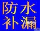 南京秦淮区专业防水补漏及房屋漏水检测和卫生间渗水维修