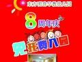免托费入幼儿园!8周年庆!东方明珠早教幼儿园