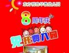 幼儿园免托费入园!8周年庆!东方明珠早教幼儿园