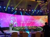 上海专业年会庆典舞台 背景灯光音响 LED大屏塔建