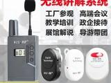 数字式导游无线讲解器参观接待蓝牙耳机一对多政府会议设备