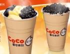 乐山coco怎么加盟 coco奶茶店加盟 都可coco加盟