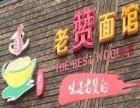 上海老赞面馆牛蛙面加盟费多少钱?加盟条件有哪些?