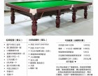 北京台球桌批发商 密云区台球桌零售 桌球台实物样品展示厅