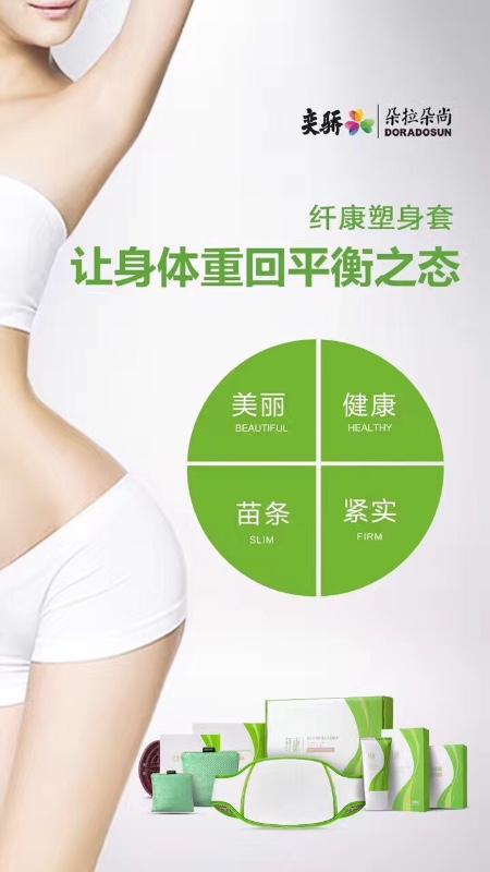 纤康塑身套装减肥效果?一套瘦多少?