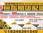 淮安正规外盘期货配资公司瀚博扬恒指3000元就可以做一手