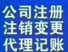 0元注册公司 代理记账 新郑 龙湖 港区郭店薛店