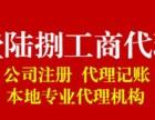温州公司注册 公司注销 注册地址 托管地址