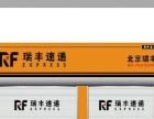 北京瑞丰速递服务有限公司滦县分公司招加盟商