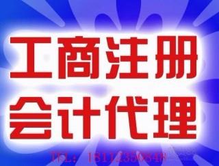 无锡新区长江路太湖花园工商代办公司注销