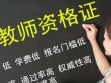 报考教师资格证教师编招聘