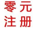 北京工商注册 公司注销 代理记账 代办营业执照