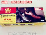 鞋油品牌创信出品皇中皇绵羊油真皮鞋油 保养油批发