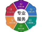 北京代理记账报税 审计 一次性不续费地址