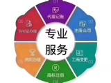 北京专业代理记账报税 公商注册 变更股权 一次性不续费地址