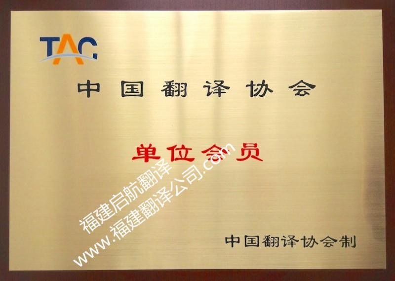 最新版营业执照翻译盖章 工商局贸促会推荐指定翻译公司