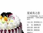 爱的礼物加盟蛋糕店丨各地店面招商扶持中