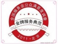 欢迎来电~广州ARISTON冰箱(全国售后预约维修网站电话