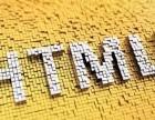 HTML5前端培训班哪家比较好 快速学习的方法