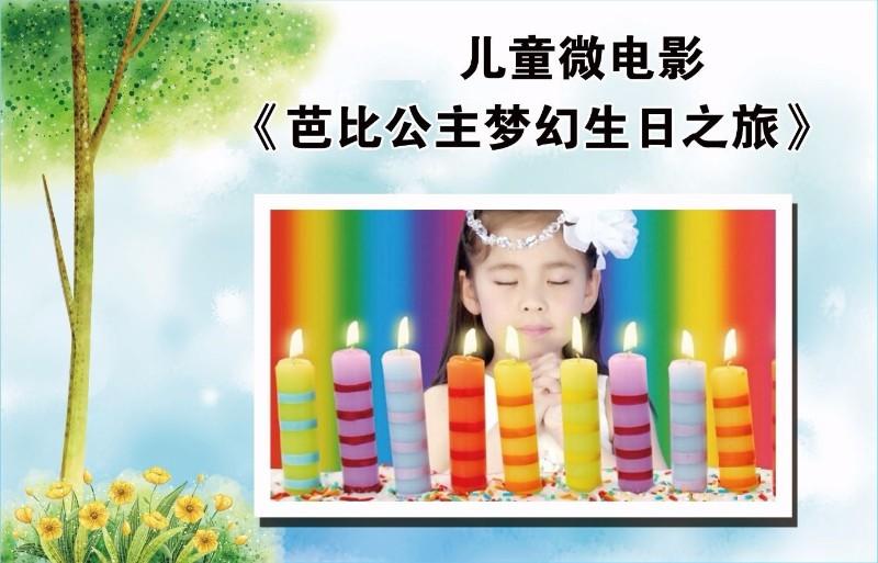 沧州任丘儿童微电影成长纪录片写真MV生日party