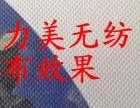 珍珠画布/打印无纺布/弱溶剂无纺布/打印无纺纸/个性打印壁纸