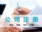 公司注册首选隆杰一条龙预约服务方便客户