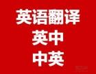 专业快速精准翻译千字49元专八水平