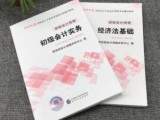 上海青浦2020年初级会计考试报名条件会有变化吗 哪有培训