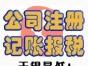 公司注册 代理记帐 会计服务 税务顾问