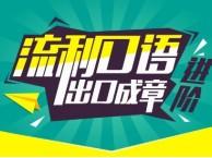 上海英语培训机构 提高英语同时提升商务礼仪