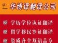 华博译翻译,价格优惠,质量可靠,口笔译专业服务