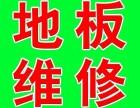 上海专业地板瓷砖维修安装 起鼓修复 翻新