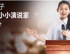 南京新励成演讲口才怎样怎么收费的在哪里