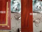 武汉家具维修美容 地板 木门 木雕 木扶手补漆维修