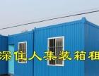 住人集装箱、租售、活动板房租售、厂家专业定制生产