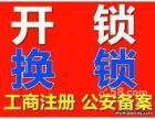 湘潭县开汽车锁开保险柜电话上门换锁修锁
