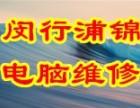 上海闵行浦锦电脑上门diy装机硬盘U盘数据恢复维修网络布线