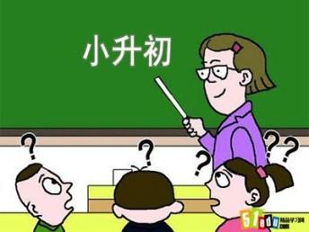 上海重点幼升小学入学小升初重点初中入学跨区招生