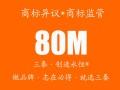 北京商标代理人 注册商标人员 驰名商标申请人