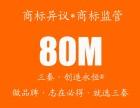 北京商标注册 商标续展 商标转让 驰名商标认定 商标异议答辩