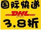 全国DHL国际快递 寄化妆品 高仿球衣 包包到美国英国