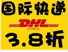 全国DHL国际快递 寄化妆品 香烟 球衣 包包到美国英国