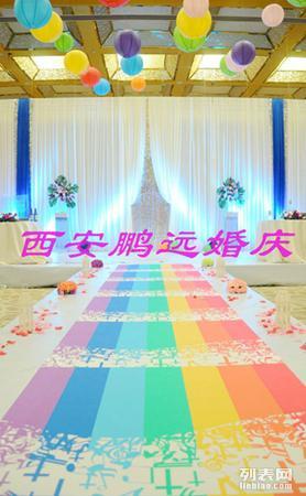 西安市婚礼策划公司,西安长安路鹏远婚庆