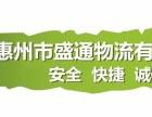 惠州到莆田物流公司/特快专线/整车零担/天天发车-盛通快捷