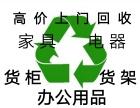 高价回收旧货回收办公用品回收电器回收货柜