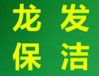 苏州龙发保洁服务有限公司 更放心 安心 省心 诚心 !