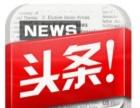 广西南宁今日头条广告推广电话